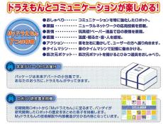 30th-doraemon-bandai-04.jpg