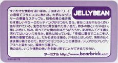 ba18-jelly-07.jpg