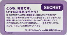 ba18-sc-satou-07.jpg