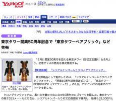 blogtopyahoonews-50th-tokyo.jpg