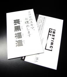 vcd-moguro-fukuzou-35.jpg