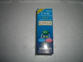 CIMG0401_convert_20090217092600.jpg