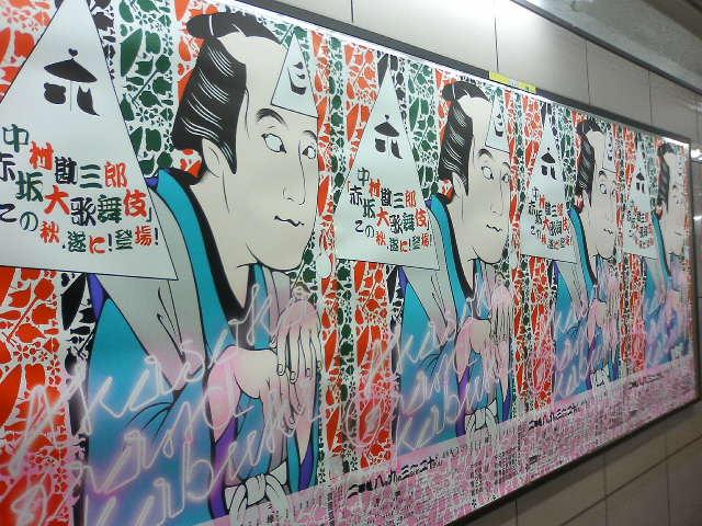 赤坂歌舞伎