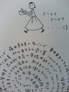 赤木智子さん