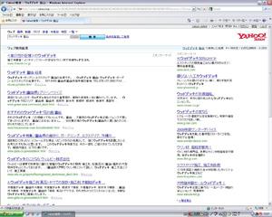 Yahoo! 検索「ウッドデッキ 富山」