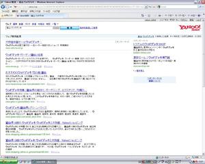 Yahoo!検索 「富山 ウッドデッキ」