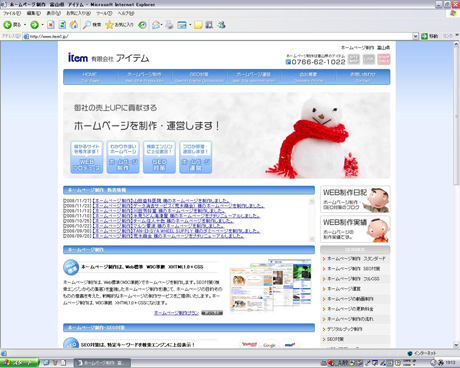 ホームページ制作のアイテム