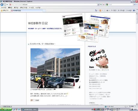 ホームページ制作・WEB制作(富山県) アイテム