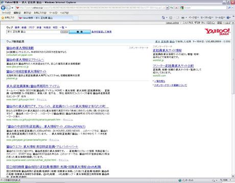 Yahoo!検索「求人 正社員 富山」