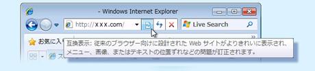 Internet Explorer 8: 互換表示