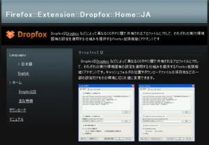 dropfox.googlepages.com screenshot ja