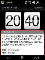 BGP100 Install screen 1