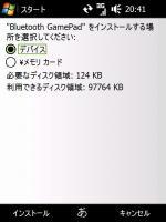 BGP100 Install screen 3