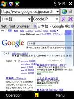 NetFront search in Japanese Result