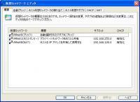 VMware 仮想ネットワーク エディタ
