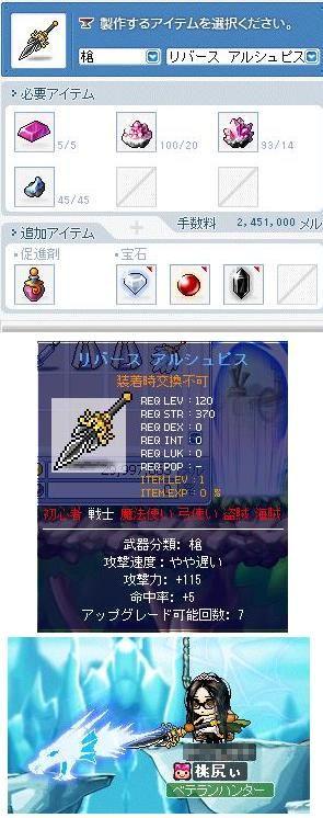戦士の武器
