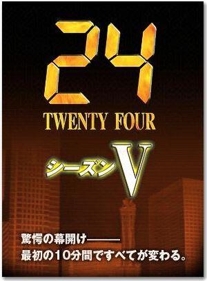 24 シーズン5-1