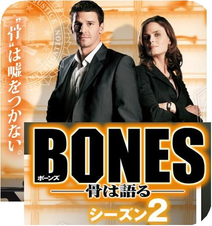 BONES-2.jpg