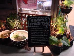2008.10.14【外水槽ライト設置】 (1)
