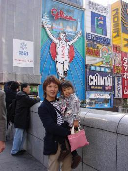 2009年2月15~16日【大阪旅行】 (22)