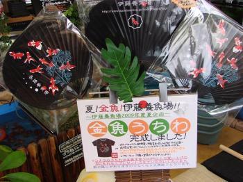2009.伊藤養魚場うちわ (2)