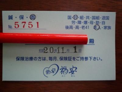 P1020489_convert_20081101155401[1]