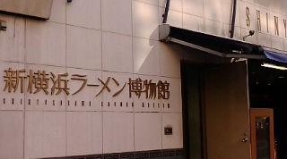 ラーメン博物館入口