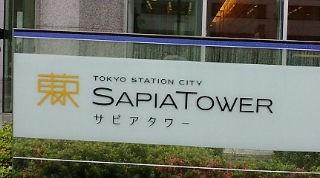 サピアタワー