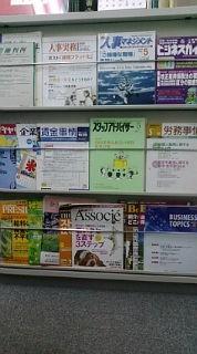 定期購読分雑誌専門誌