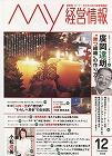my経営情報 12月号記事