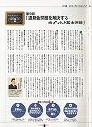 my経営情報 12月号記事 2
