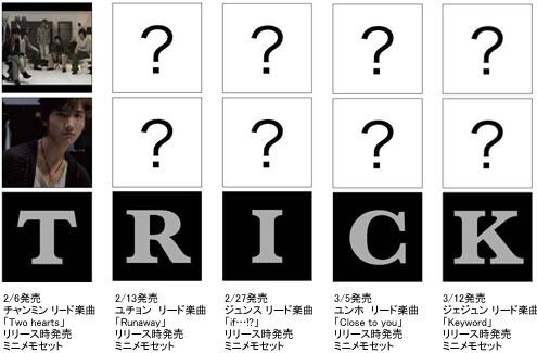 trick_goods.jpg