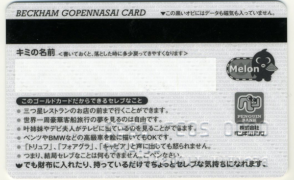 Beckham card1