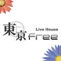 Live House 東京Free