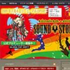 ライブハウス・バー&貸スタジオ SOUNDSTONE