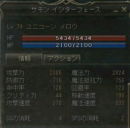 メロウ79自己¥