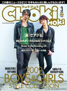 top_choki_03.jpg