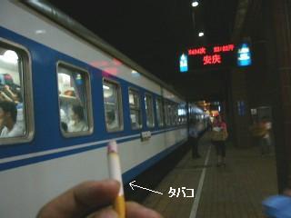 タバコと列車