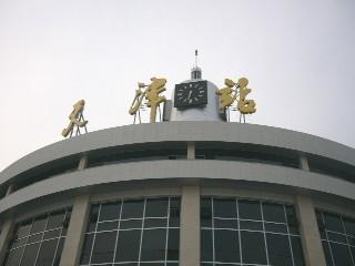 天津駅アップ
