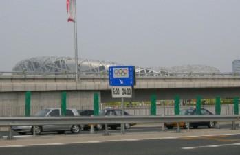 鳥の巣、オリンピック車線