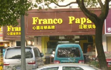 フランコパパ