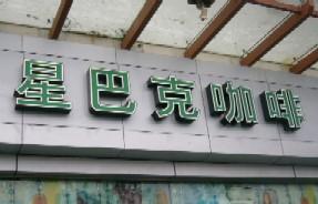 漢字の店名
