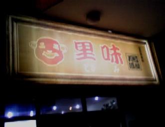 穴場日本料理屋
