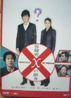 容疑者Xの献身、中国で入手