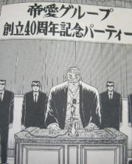 兵藤会長より
