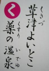 """拡大・草津=""""くさづ"""""""
