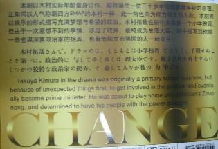 CHANGEヘンな日本語