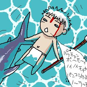 サメハンター・勝利の凱歌
