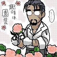 薔薇とオッサン・めるひぇんなツーショット。