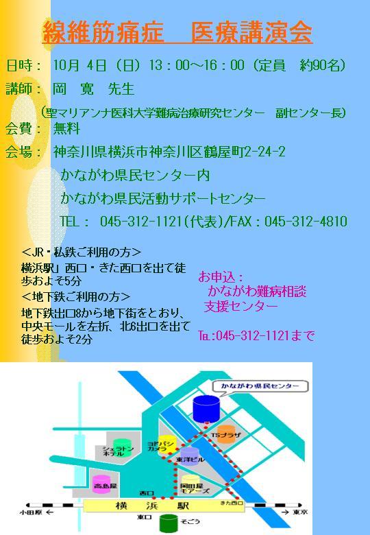 091004-FM講演会2Aug 岡 たて